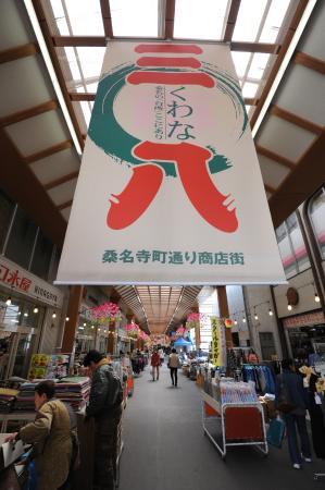 Teramachi Dori Shopping Street