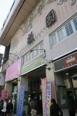 Yoshimoto Gion Kagetsu