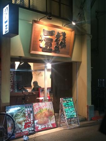 Giblets Pot Chicken Legs Ichizu