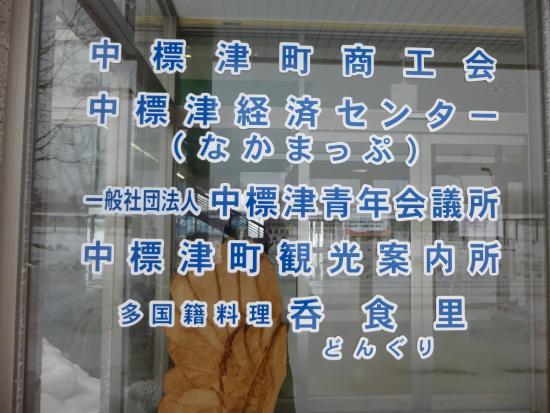 Nakashibetsu-cho, Japón: エントランス