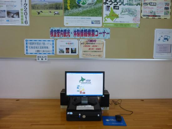 Nakashibetsu Town Visitor Information Center