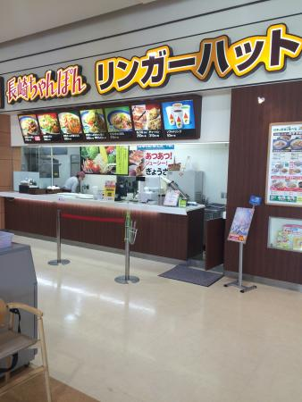 Ringerhut Aeon Mall Shimotsuma