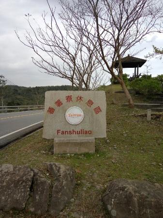 Fanshuliao