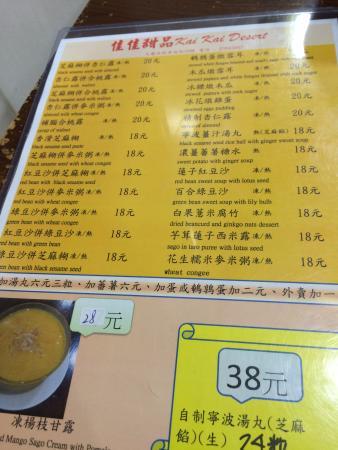 Jia Jia Dessert: こちらがメニューです。注文したのは左下のもの。
