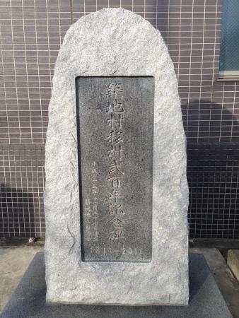 ‪Tsukiji Village Moving 200 Years Memorial Monument‬