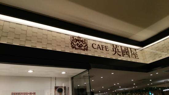 カフェ 英國屋 天王寺mio店
