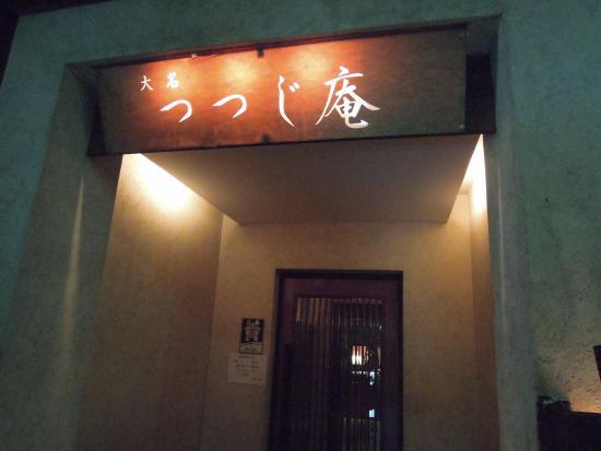 Daimyotsutsujian : エントランス