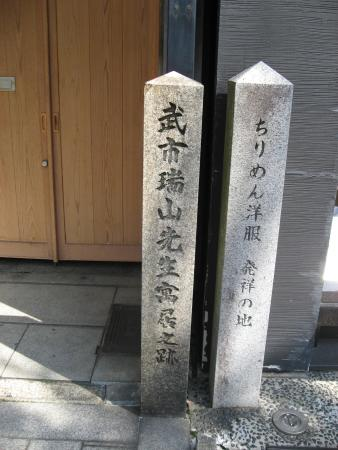 Zuizan Takeichi Residnce Site Monument
