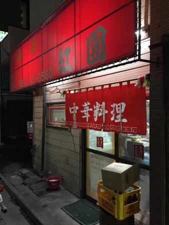 Chinese Food Koen
