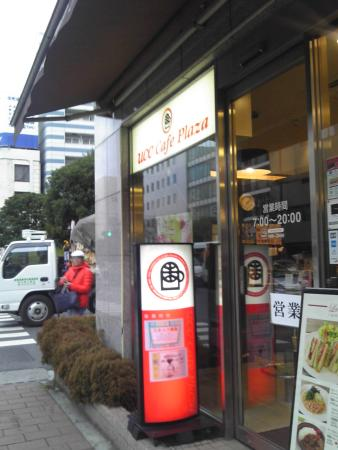Ucc Cafe Plaza Omori Kaigan Ekimae