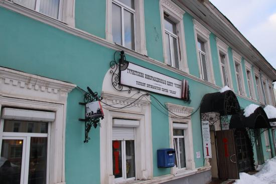 Uglich Tourist and Informational Center