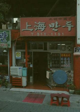 Sanghae Dumplings