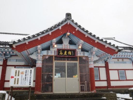 Michi-no-Eki Tozawa