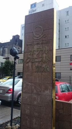Hotel Quest Shimizu Photo