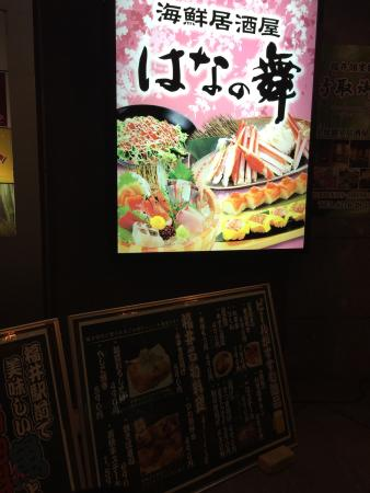 Seafood Izakaya Hana No Mai Fukui Ekimae