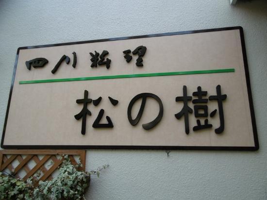 Matsunoki: お店の看板