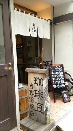 Yanaka Coffee-Ten Yoyogi Park
