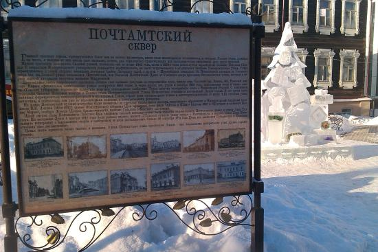 Pochtamskiy Park