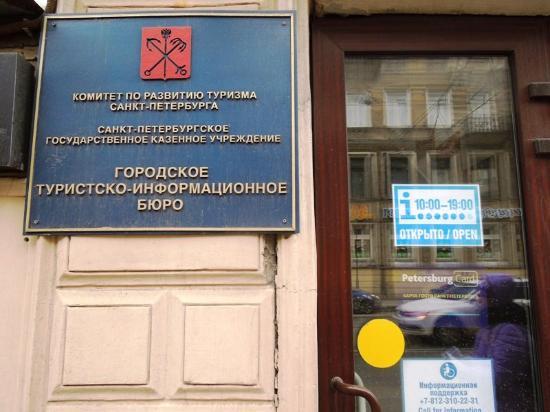Городское туристско-информационное бюро