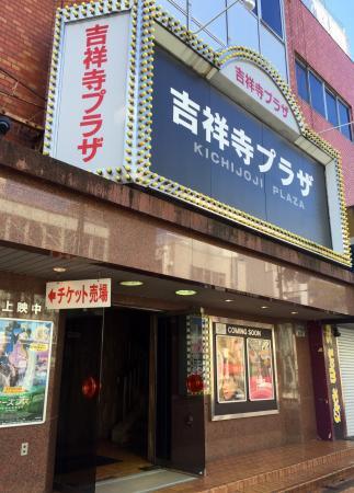 Kichijoji Plaza