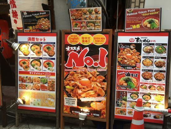 Jonetsu No Sutameshi Dondon Nishi Shinjuku Main Branch Picture