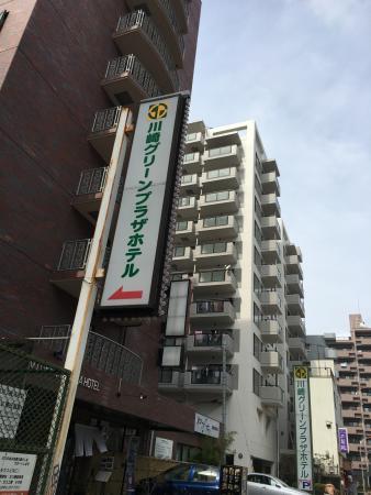Kawasaki Green Plaza Hotel: エントランス