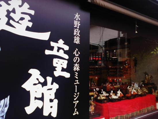 Koko no mori Museum Yudokan