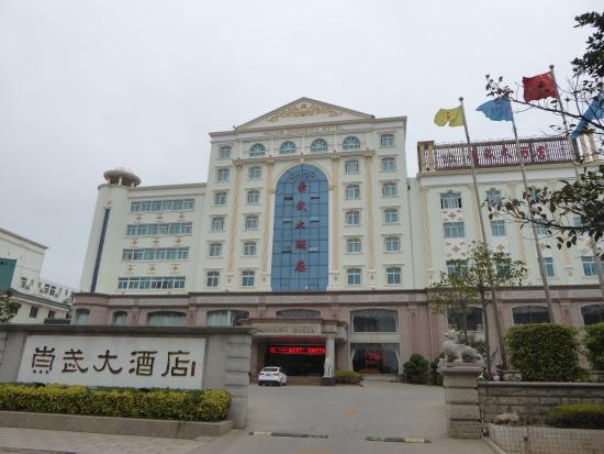 Chongwu Hotel
