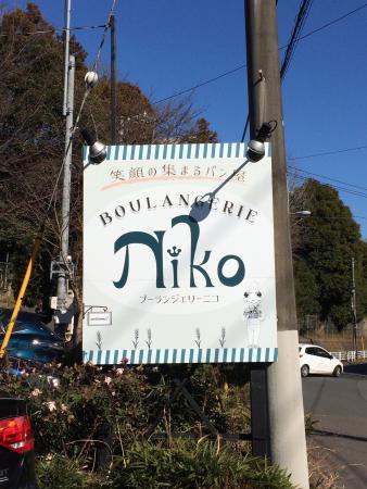 Boulangerie Niko
