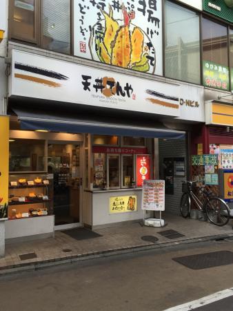 Tenpura Bowl Tenya Gakugei-Daigaku