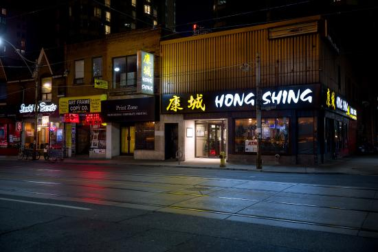 Photo of Bar Hong Shing Chinese Restaurant at 195 Dundas St West, Toronto M5G 1C7, Canada