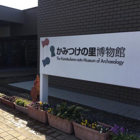 Kamitsuke no Sato Museum