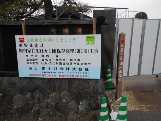 Horiuchi Residence
