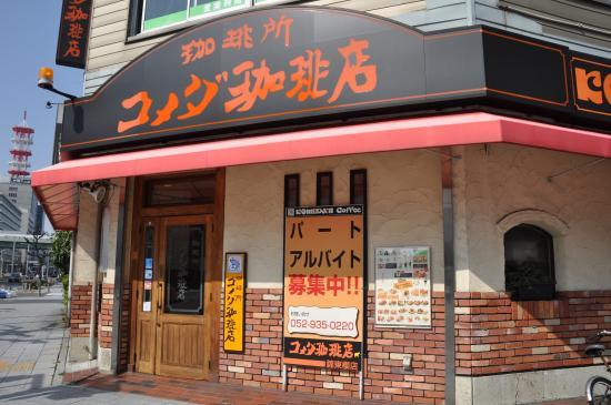 Komeda Coffee Nishiki Higashi Sakura
