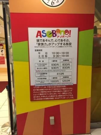 Asobono (Bunkyo) - O que saber antes de ir - Sobre o que as pessoas estão fal...