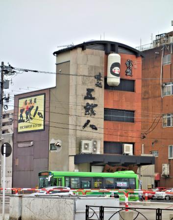 Gorohachi