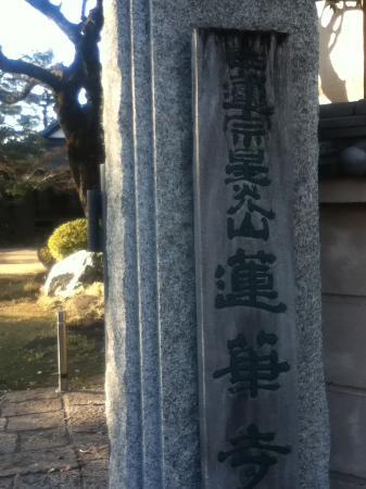 Renge-ji Temple: 山門付近