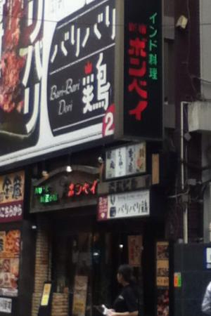 Shinjuku Bombay: 店舗外観。