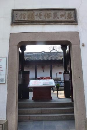 苏州民俗博物馆