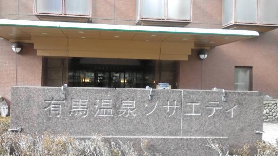 Diamond Arima Onsen Society: 本館と新館があります。本館の玄関口です。