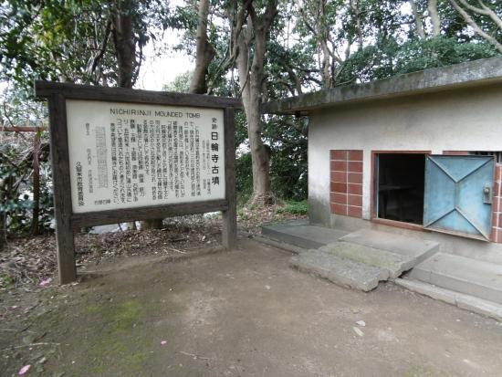 Nichirinji Old Tomb