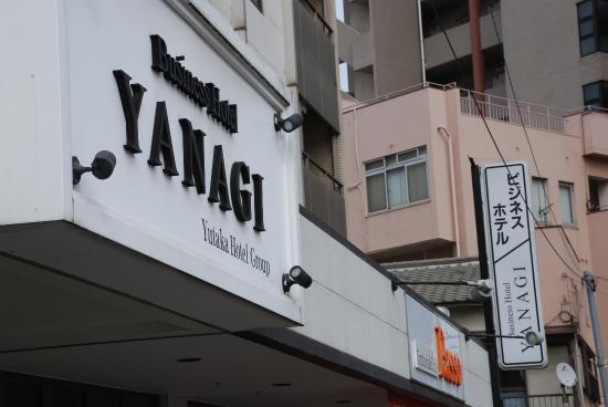 Business Hotel Yanagi: HOTEL YANAGI 1