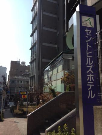 Ochanomizu St . Hills Hotel: 道路から階段であがってきます