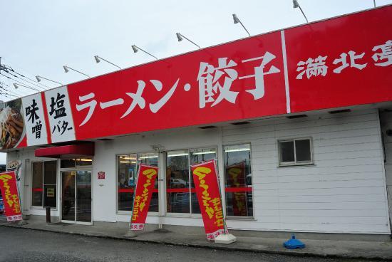 Manhokutei Showa Park Kita