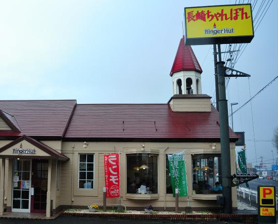 ringerhut saitama iruma restaurant reviews phone number photos rh tripadvisor com