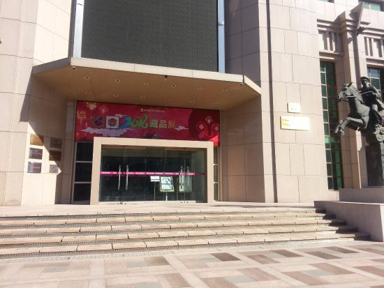 China National Post and Postage Stamp Museum: front entrance