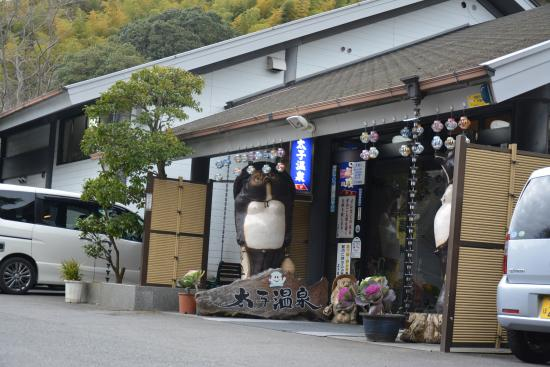 Taishi Onsen