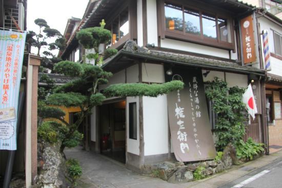 Sennen-no Yu Gonzaemon : 小さい宿で一度車で素通りしてしまいました