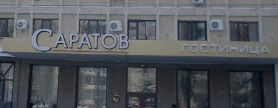 Saratov Hotel: Гостиница