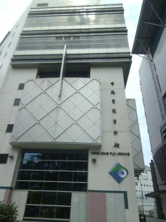 Hong Kong Film Archive